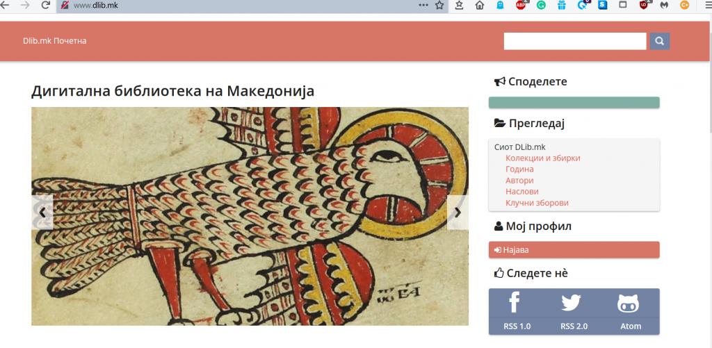 Digital Library of Macedonia